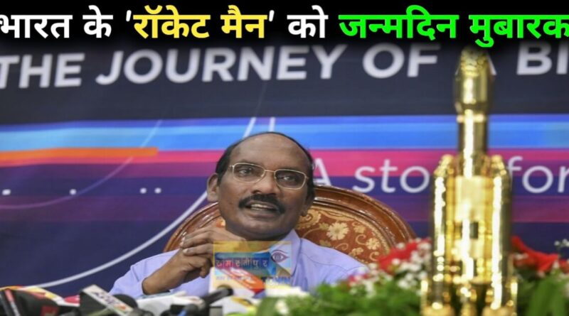 """जन्मदिन विशेष : """"डॉ. के. सिवन"""" जानिए कैसे बन गया एक गरीब किसान का बेटा 'इसरो का रॉकेट मैन'! समस्तीपुर Town"""