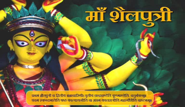 आज चैत्र नवरात्रि का पहला दिन, जानें मां शैलपुत्री की पूजा विधि और शुभ मुहूर्त समस्तीपुर Town