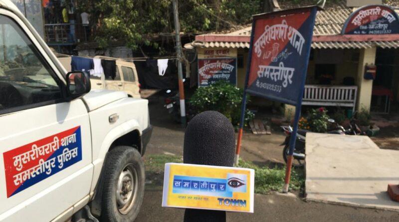 शराब के साथ बाइक जब्त, कारोबारी पुलिस को चकमा देकर भागने में सफल समस्तीपुर Town