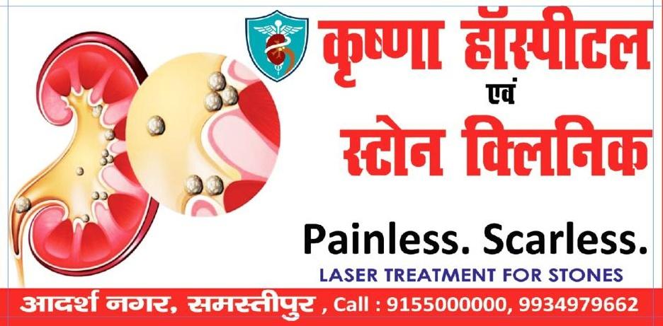 advertisement krishna hospital 2