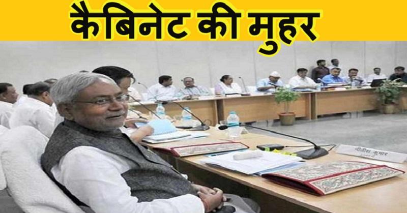 बिहार सरकार ने BDO और DDC के अधिकारों में की कटौती, कैबिनेट बैठक में 21 एजेंडों पर मुहर समस्तीपुर Town
