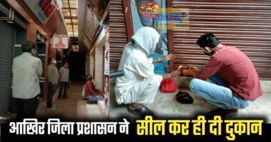 लाॅकडाउन में सामान बेचने पर दुकान सील, समस्तीपुर जिला प्रशासन ने की बड़ी कारवाई समस्तीपुर Town