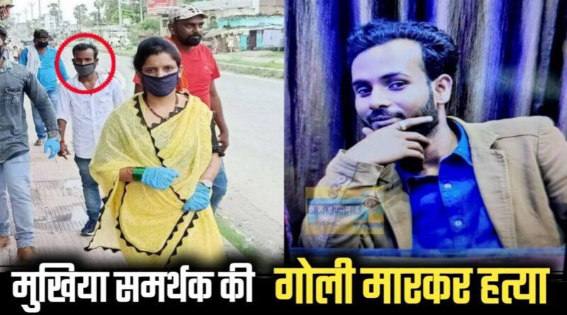 समस्तीपुर में चला खूनी खेल, रितेश उर्फ शूटर की हत्या कर शव झाड़ियों में फेंका समस्तीपुर Town
