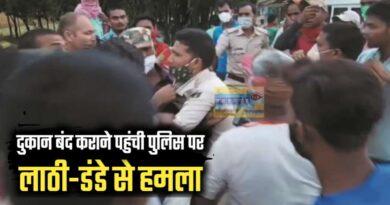 समस्तीपुर : दुकान बंद कराने पहुंची पुलिस पर हमला, लाठी-डंडे से पीटा, जान बचाकर निकले पुलिसवाले समस्तीपुर Town