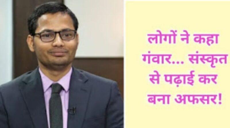 बिहार के आदित्य : संस्कृत बोलने-पढ़ने की वजह से जिन्हें कहा जाता था गँवार, वही लड़का UPSC एग्जाम देकर बना अफसर समस्तीपुर Town