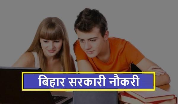 बिहार टेक्निकल सर्विस कमीशन सहित कई विभागों में वैंकेसी, एक क्लिक में जानिए आवेदन की प्रक्रिया समस्तीपुर Town