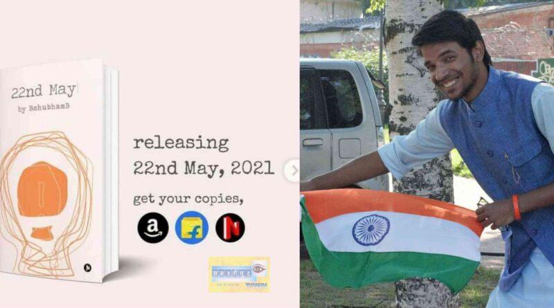 """छोटी उम्र बड़ी सूझ, भारतेन्दु भास्कर की दूसरी पुस्तक """"२२ मई : द बुक"""" का प्रकाशन समस्तीपुर Town"""