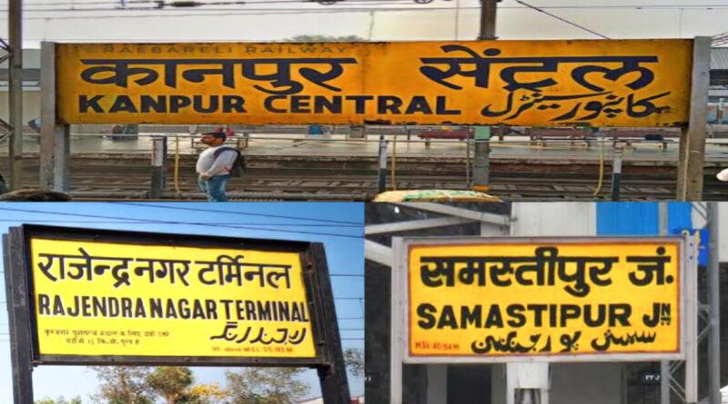 ट्रेन में सफर तो खूब किया होगा आपने…लेकिन क्या रेलवे स्टेशन, जंक्शन, टर्मिनल और सेंट्रल में हैं कंफ्यूज? आसान भाषा में समझें यहां समस्तीपुर Town