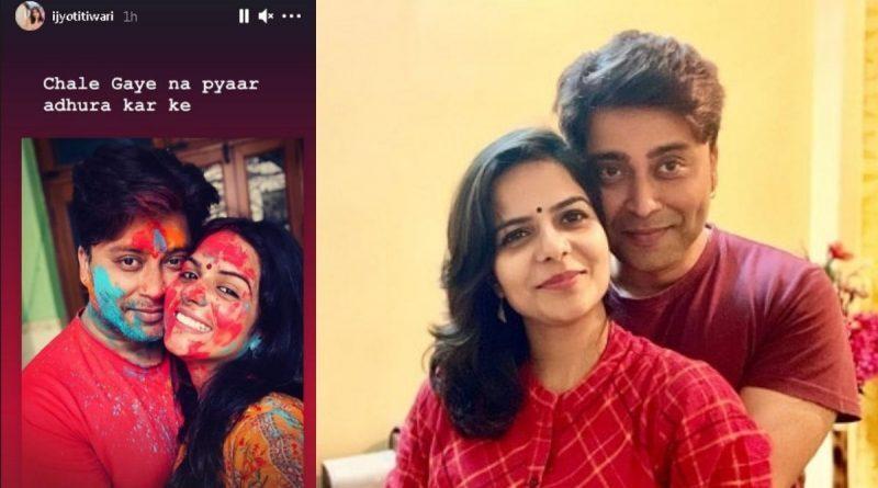 6 महीने पहले ही हुई थी राहुल वोहरा की शादी, पत्नी ने भावुक होकर किया पोस्ट समस्तीपुर Town