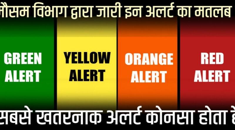 बारिश में क्या होता है रेड, ऑरेंज, येलो, ब्लू और ग्रीन अलर्ट, किस स्थिति में क्या करना चाहिए? समस्तीपुर Town