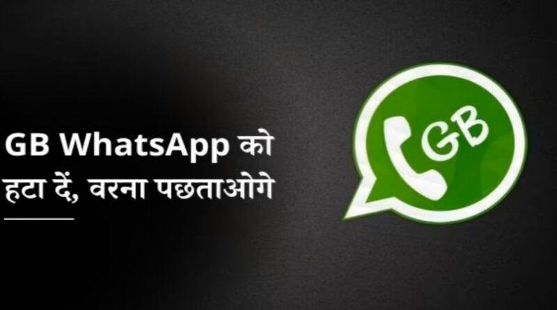 खतरनाक है GB WhatsApp! कहीं आपने भी तो नहीं कर लिया डाउनलोड, नुकसान से बचना है तो फौरन करें डिलीट समस्तीपुर Town