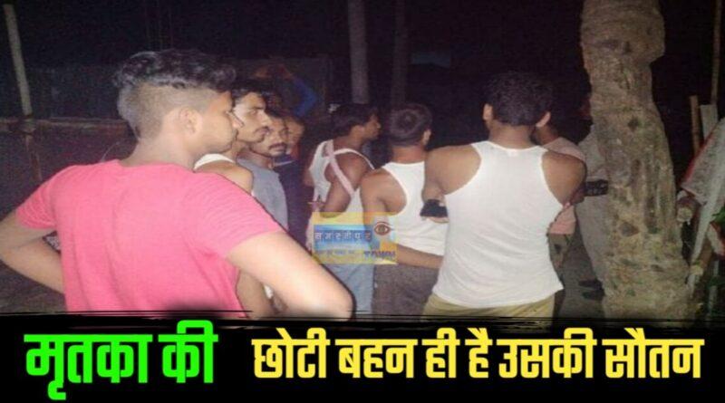 समस्तीपुर में महिला को उसके पति और सौतन ने मिलकर मार डाला, मामूली बात पर पहली पत्नी की हत्या समस्तीपुर Town