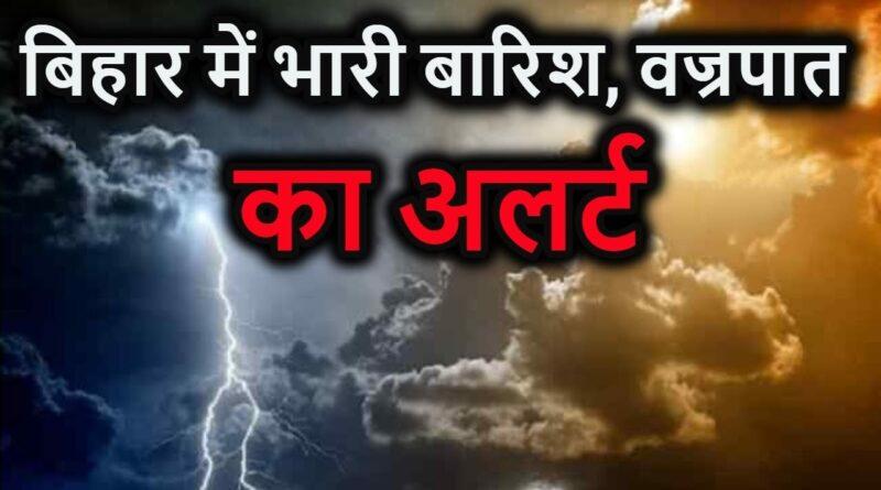 बिहार के सभी 38 जिलों में तेज हवा और वज्रपात के साथ बारिश का अलर्ट, 21 अक्टूबर तक रहेगा असर समस्तीपुर Town