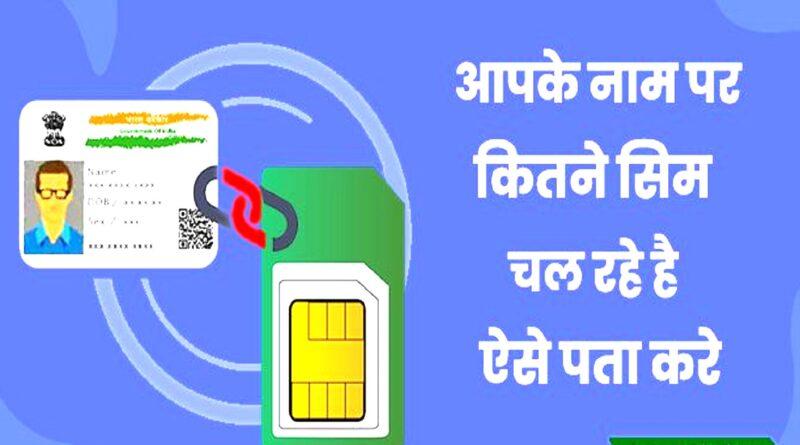 आपके Aadhaar से किसी और तो नहीं ले रखा है सिम? एक आधार से निकल सकते हैं 18 सिम, घर बैठे ऐसे करें चेक समस्तीपुर Town