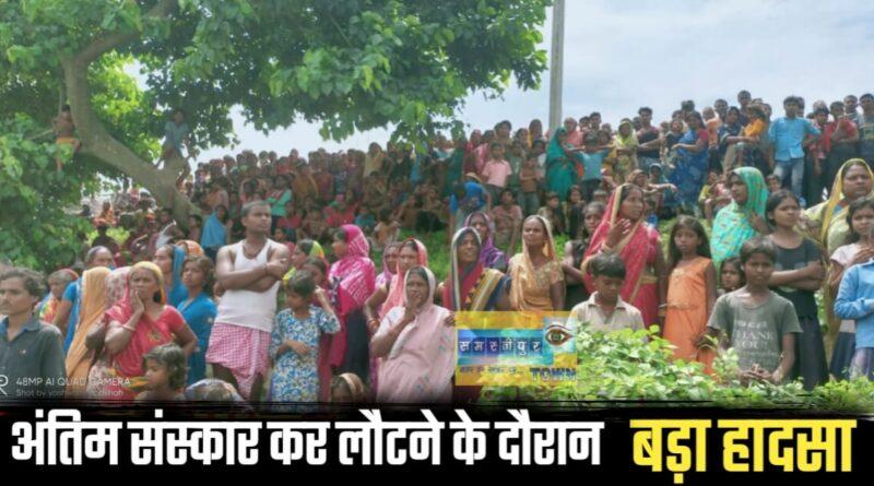 समस्तीपुर में बड़ा नाव हादसा, अंतिम संस्कार कर लौट रहे लोगों की नाव पलटी, 3 की हुई मौत और 2 की हालत नाजुक, अब भी कई लापता समस्तीपुर Town