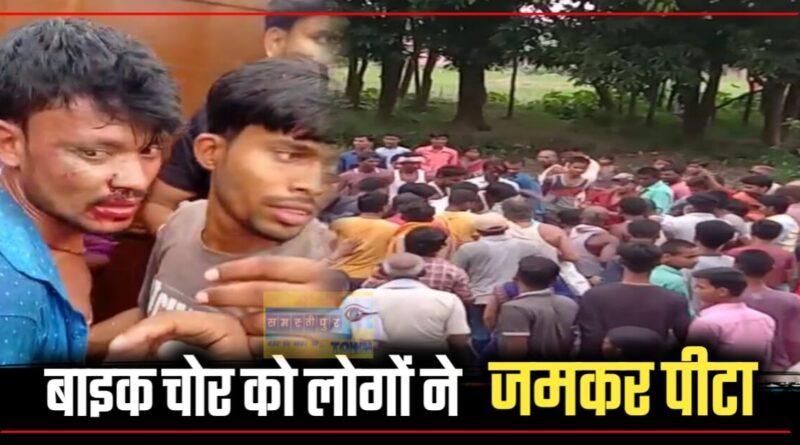 समस्तीपुर में मोटरसाइकिल चोर को भीड़ ने पकड़कर पीटा, वीडियो हुआ वायरल समस्तीपुर Town
