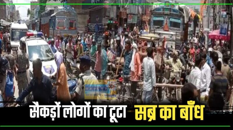 समस्तीपुर में जलजमाव से आक्रोशित सैकड़ों लोगों ने लगाया महाजाम, जिला प्रशासन पर गुस्सा समस्तीपुर Town