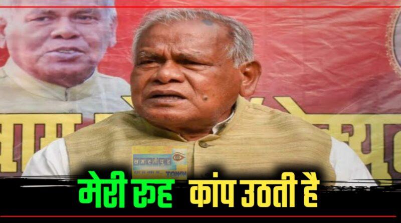 2005 से पहले के बिहार को याद कर मेरी 'रूह कांप उठती है', - जीतन राम मांझी समस्तीपुर Town