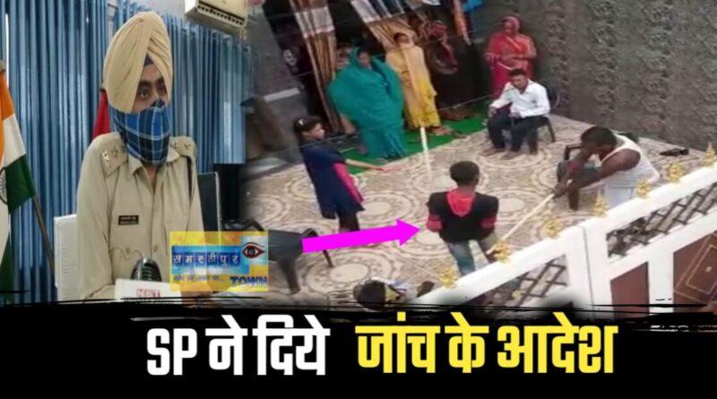 समस्तीपुर में नाबालिगों पर सरपंच पति ने दिखाया अपना पाॅवर, गेट बंद कर एक-दूसरे से पिटवाया, फिर खुद भी की पिटाई समस्तीपुर Town