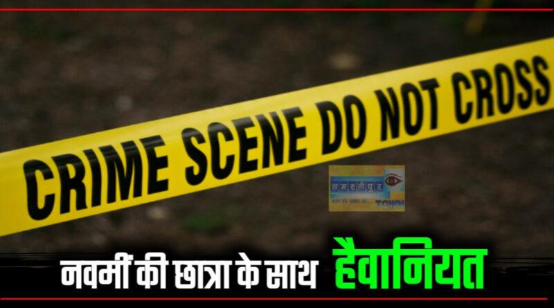 समस्तीपुर: कई दिनों से लापता नवमी की छात्रा का झाड़ियों से शव बरामद, दुष्कर्म के बाद हत्या समस्तीपुर Town