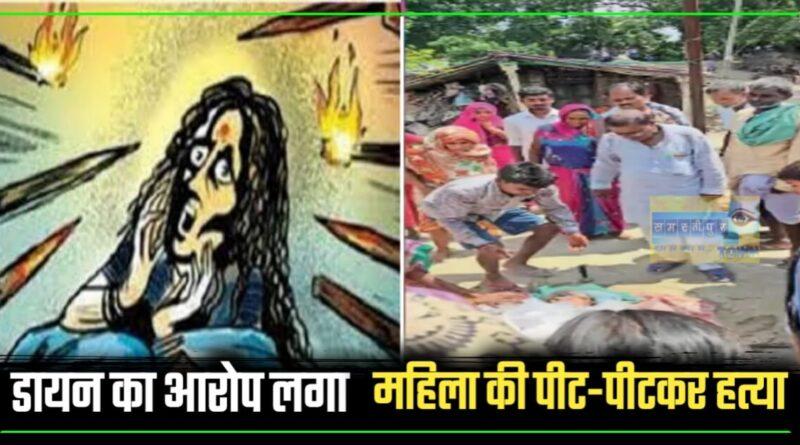 समस्तीपुर में डायन का आरोप लगा महिला की पीट-पीट कर हत्या समस्तीपुर Town