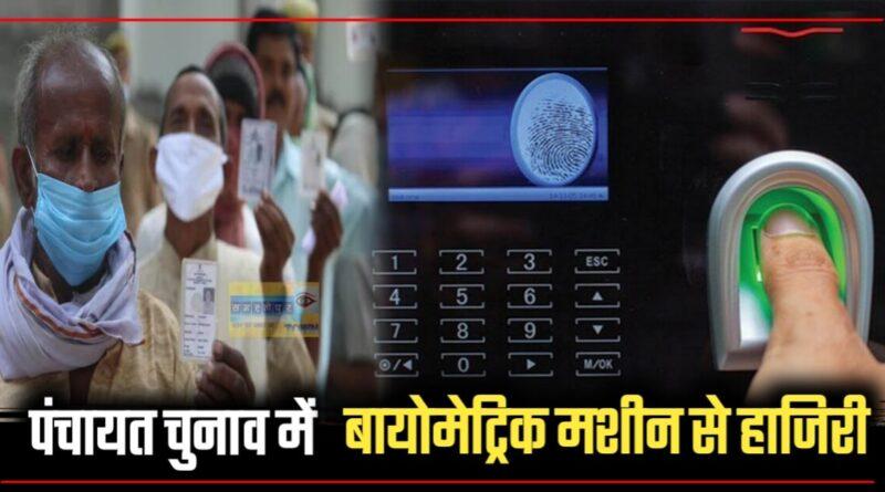 फर्जी वोटिंग रोकने के लिए राज्य निर्वाचन आयोग ने उठाया बड़ा कदम, मतदान केंद्र पर लगेगी बायोमेट्रिक मशीन! समस्तीपुर Town