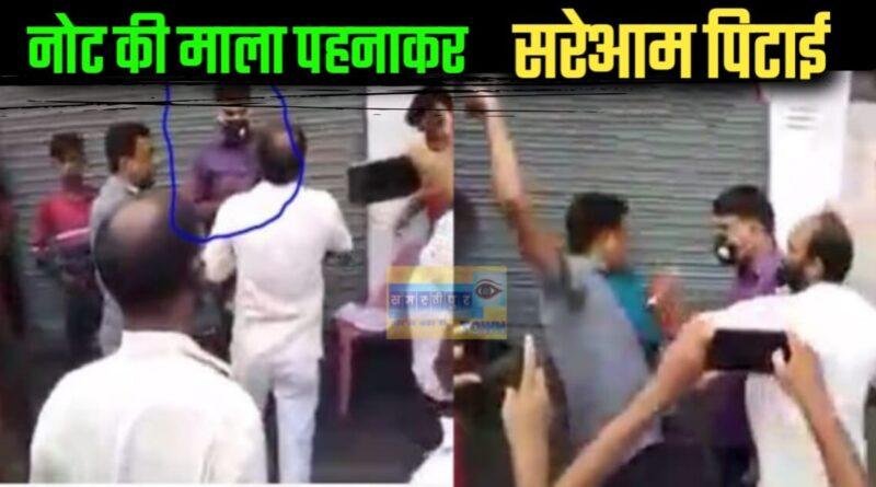 बिहार : विदाई समारोह में CO को लोगों ने पहले नोटों की माला पहनाई, फिर सरेआम कर दी पिटाई समस्तीपुर Town