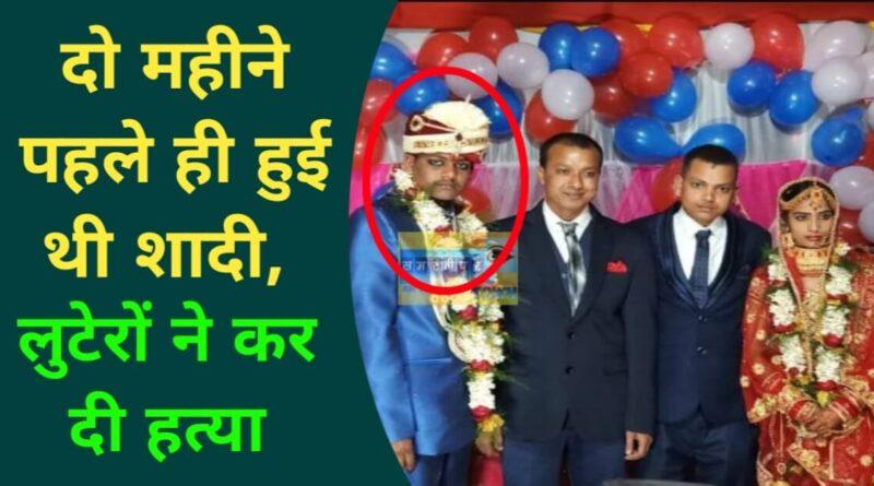 बड़ी खबर : समस्तीपुर में CSP कर्मी की गोली मारकर हत्या, लाखों रुपये लेकर फरार हुए अपराधी समस्तीपुर Town