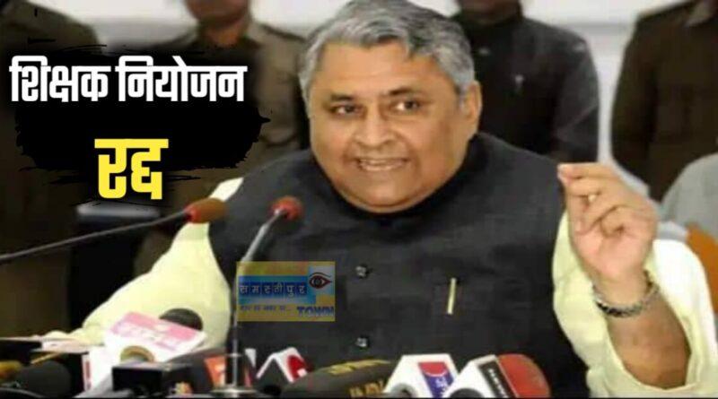 बड़ी खबर: शिक्षा मंत्री ने 400 नियोजन इकाईयों में नियुक्ति प्रक्रिया को किया रद्द, गड़बड़ी की मिली थी शिकायत समस्तीपुर Town