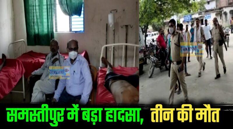 समस्तीपुर में बड़ी घटना : शौचालय की टंकी में दम घुटकर तीन की मौत, मचा कोहराम समस्तीपुर Town
