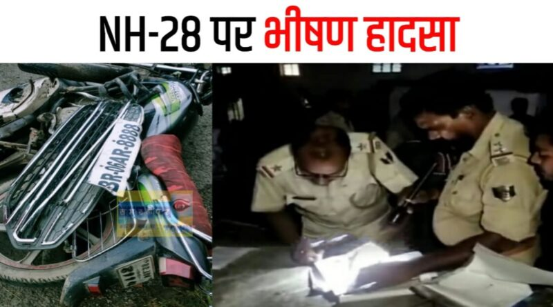समस्तीपुर में रफ्तार का कहर, कार ने बाइक सवार को मारी जोरदार टक्कर, मौत समस्तीपुर Town