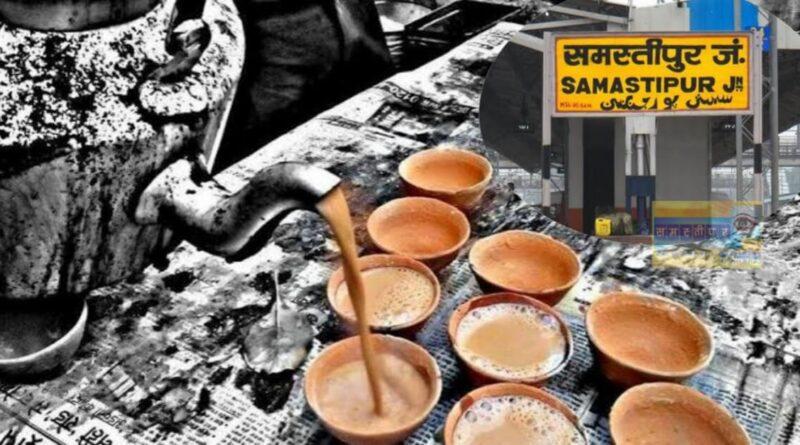 प्लास्टिक कप पर बैन : समस्तीपुर स्टेशन पर कुल्हड़ में यात्री ले सकेंगे चाय की चुस्की समस्तीपुर Town