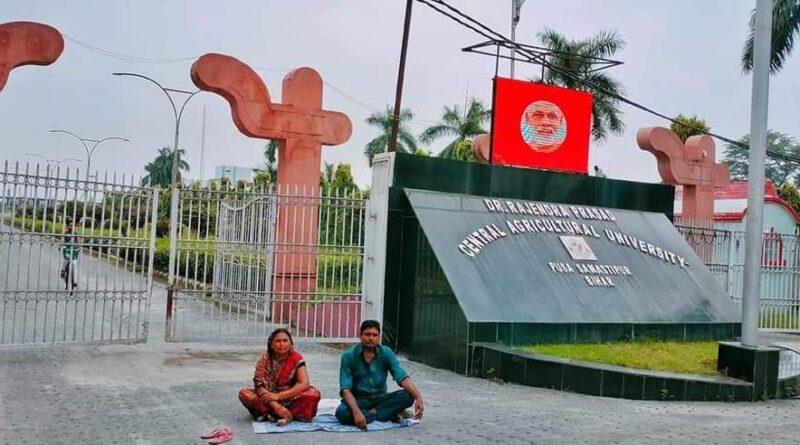 केंद्रीय कृषि विश्वविद्यालय पूसा मुख्यालय के द्वार पर कर्मी दंपत्ति ने किया शुरू किया अनशन समस्तीपुर Town