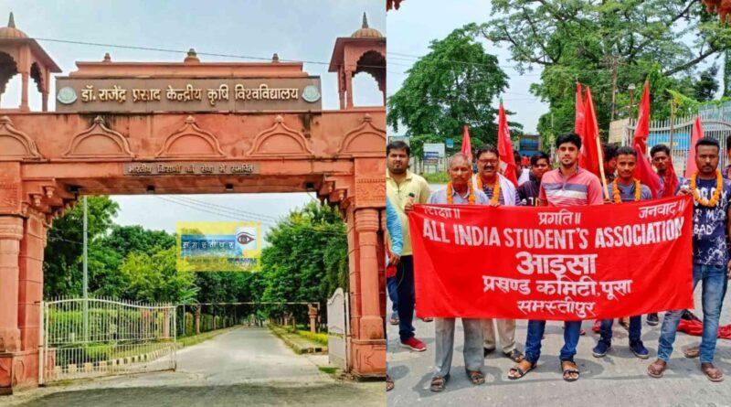 आइसा और माले के लंबे संघर्ष के बाद खुला कृषि विश्वविद्यालय का मुख्य गेट, निकाला गया विजय जुलूस समस्तीपुर Town