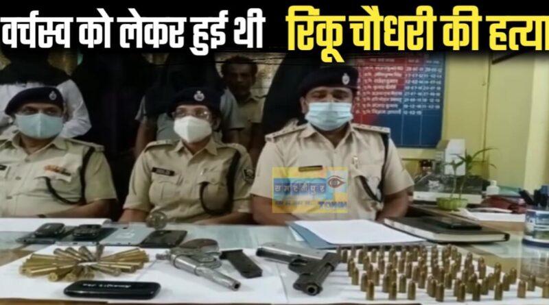 प्रापर्टी डीलर की हत्या मामले में हथियार के जखीरों के साथ तीन कुख्यात अपराधियों को समस्तीपुर पुलिस ने धर दबोचा समस्तीपुर Town