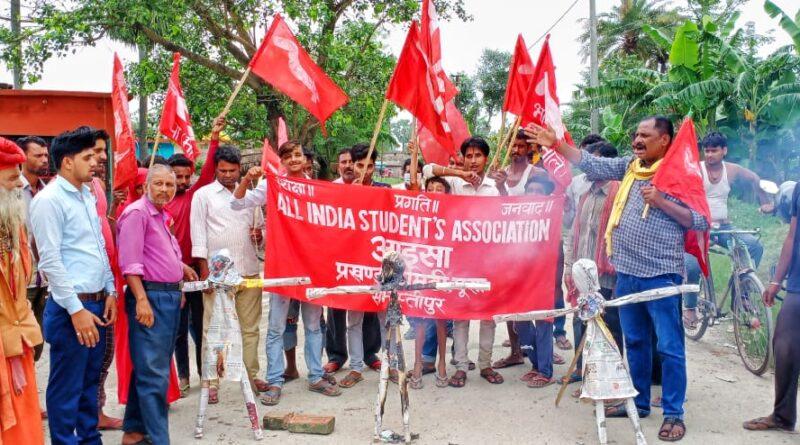 केंद्रीय कृषि विश्वविद्यालय पूसा के कुलपति के खिलाफ छात्र संगठन आइसा का आंदोलन लगातार जारी, लग रहे गंभीर आरोप समस्तीपुर Town