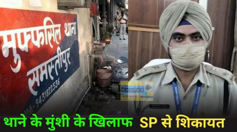 महिला के खाते से 27 हजार रुपए हुए गायब तो पहुंची थानें, FIR की जगह मुंशी ने कहा - सनहा कराओ समस्तीपुर Town