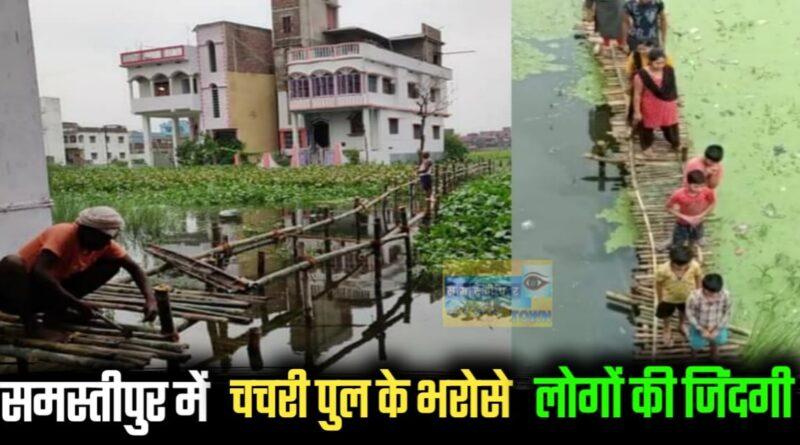 जलजमाव से बेहाल लोगों ने चंदा इकठ्ठा कर बनवाया चचरी पुल ताकि दूध-सब्जी-राशन लाया जा सके समस्तीपुर Town