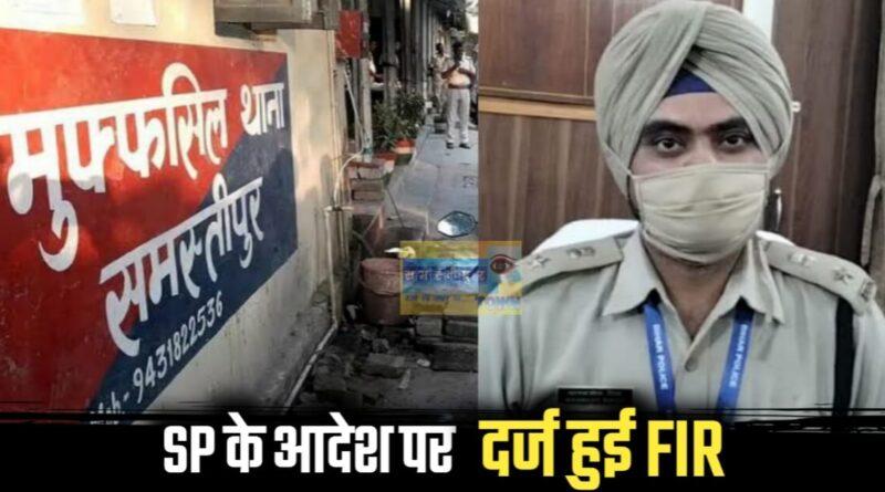SP से शिकायत के बाद मुफस्सिल थाने की पुलिस ने पीड़िता के घर पहुंचकर दर्ज की प्राथमिकी, मुंशी को दी गई वार्निंग समस्तीपुर Town