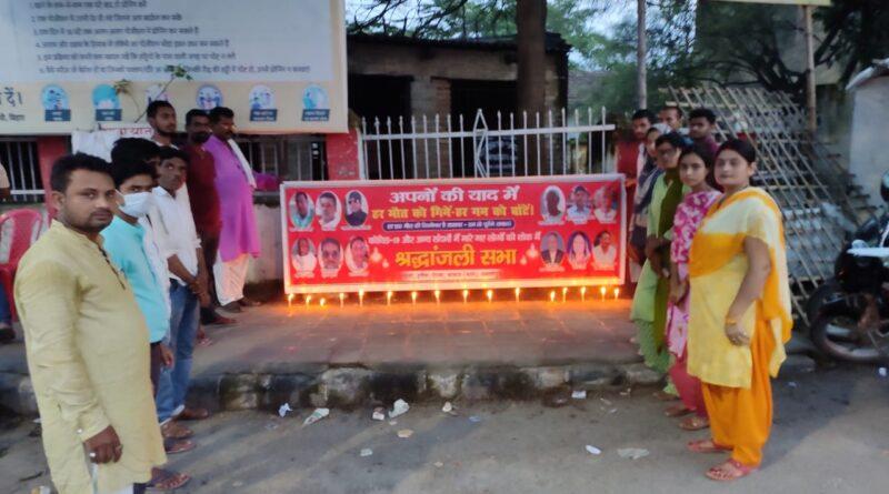 कोविड मृतकों को दी श्रद्धांजलि, परिजनों को 4-4 लाख रूपये मुआवजा देने की मांग समस्तीपुर Town