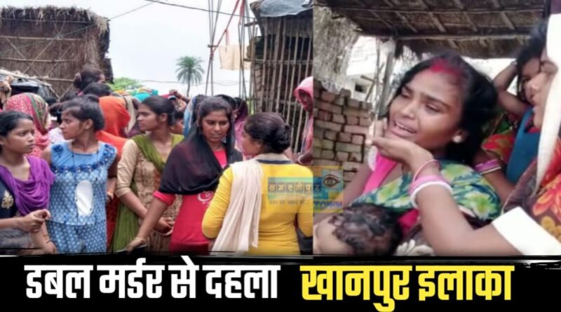 समस्तीपुर में एक साथ दो युवकों की हत्या, परिजनों के चित-पुकार से पूरा इलाका गमगीन समस्तीपुर Town