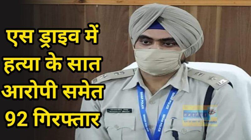 SP के निर्देश पर समस्तीपुर में एस ड्राइव के तहत हत्या के सात आरोपी समेत 92 को किया गया गिरफ्तार समस्तीपुर Town