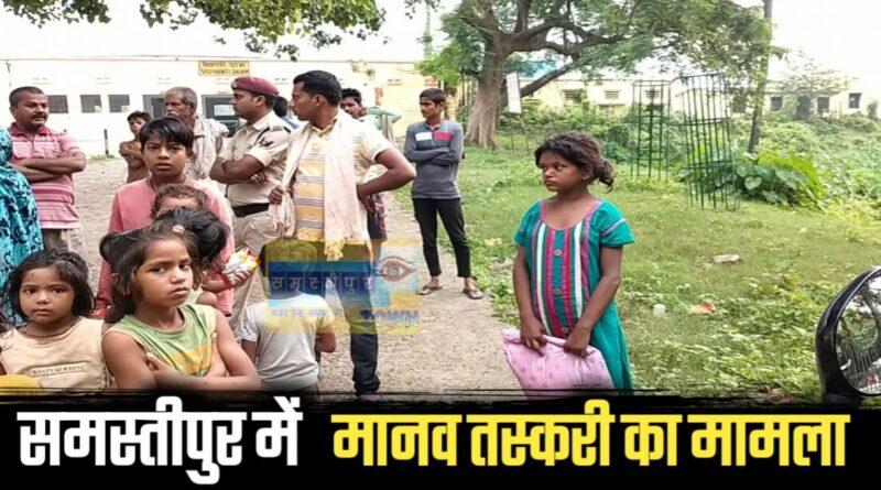 रेलवे स्टेशन से संदिग्ध महिला के साथ नाबालिग लड़की को पुलिस ने किया गिरफ्तार समस्तीपुर Town
