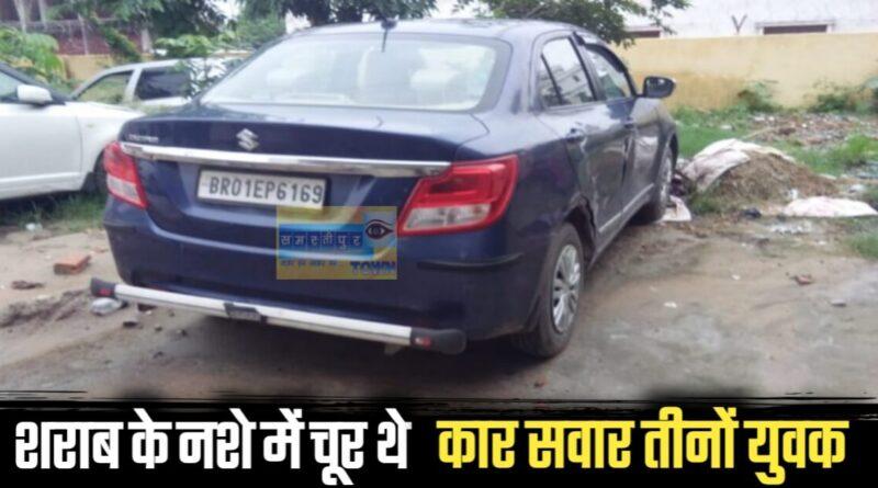 दलसिंहसराय में देर रात शराब के नशे में मारपीट कर रहे 3 युवक गिरफ्तार, कार भी जप्त समस्तीपुर Town
