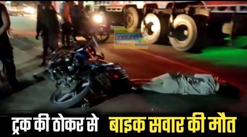 रोसड़ा में तेज रफ्तार ट्रक ने बाइक सवार युवक को कुचला, हुई मौत समस्तीपुर Town