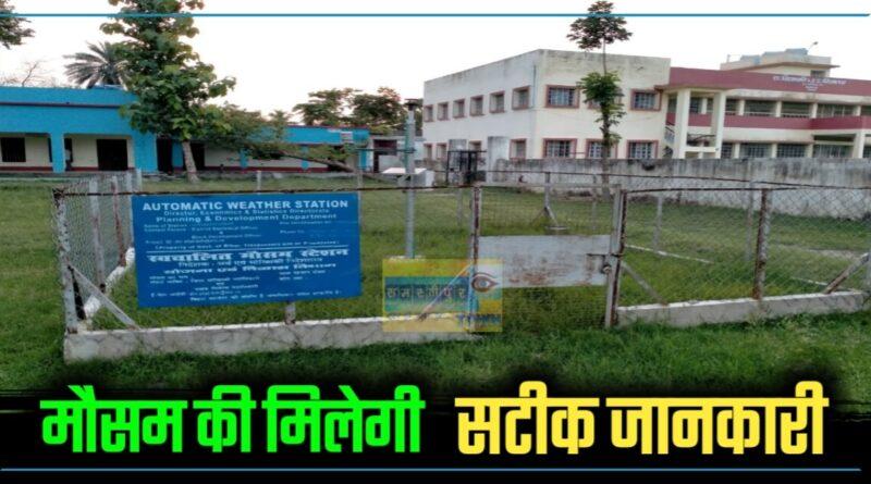 समस्तीपुर जिले के इस प्रखंड में हर पंचायत में लगेगा स्वचालित वर्षामापी यंत्र, क्लिक कर जानें कहां... समस्तीपुर Town