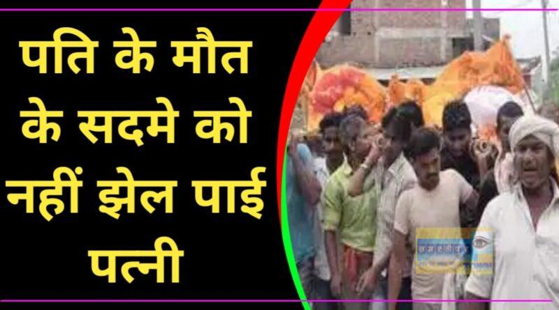 समस्तीपुर में पति-पत्नी के प्यार की अनोखी मिसाल : मौत के बाद भी नहीं छूटा साथ, एक साथ निकली अर्थी समस्तीपुर Town