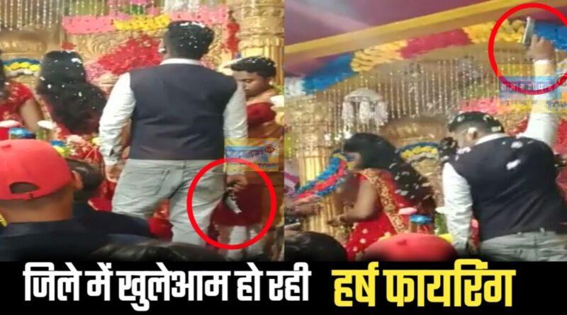 समस्तीपुर में शादी समारोह के दौरान स्टेज पर कई राउंड फायरिंग, सोशल मीडिया पर वायरल हुआ वीडियो आप भी देखें... समस्तीपुर Town