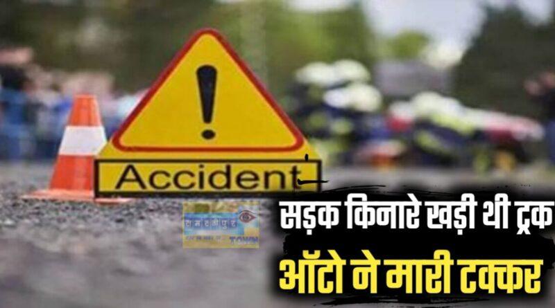 समस्तीपुर में सड़क किनारे खड़े ट्रक में ऑटो ने मारी टक्कर, एक की मौत समस्तीपुर Town