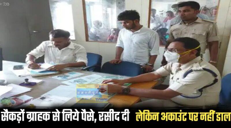 समस्तीपुर में बढ़ती जा रही है PNB में हुए गबन के शिकार ग्राहकों की संख्या समस्तीपुर Town